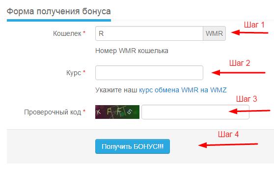 Форма получения бонуса ABCash.ru