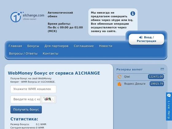 A1CHANGE - автоматический обмен валют