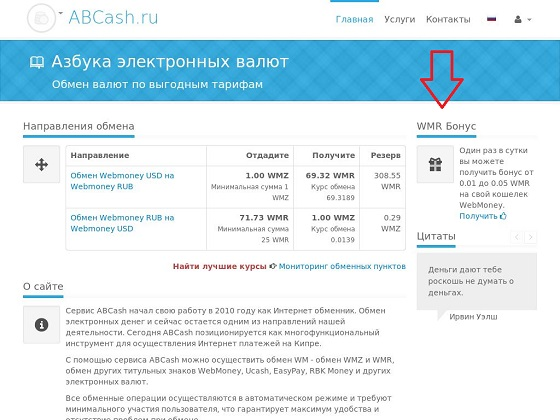 Обмен валют - ABCash.ru