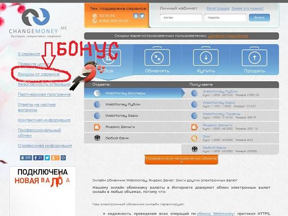 Моментальный ввод/вывод WebMoney Яндекс Денег, QIWI. ChangeMoney.me