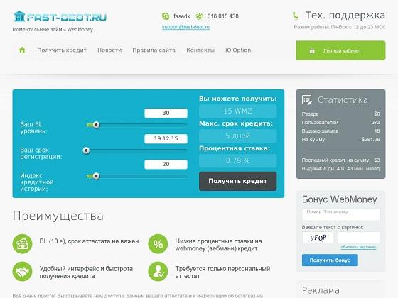 Fast Debt - Сервис по выдаче кредитов WebMoney