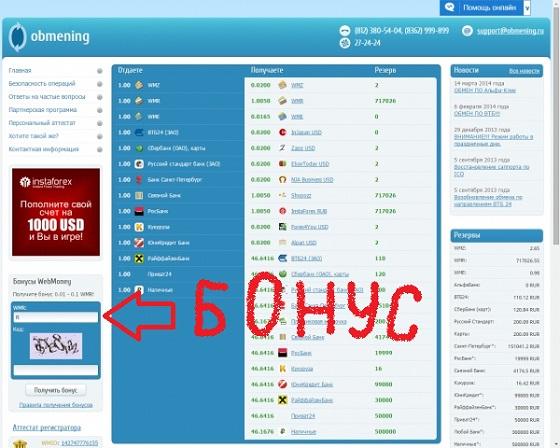 Бонус на кошелек от Obmening.ru