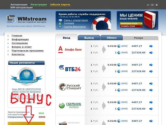 Вывод webmoney на Wmstream.ru