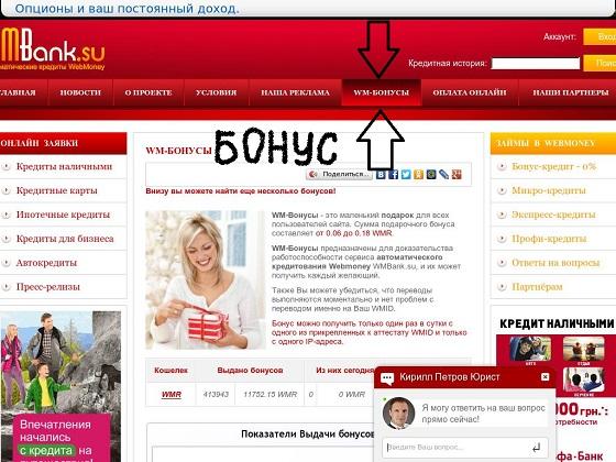 Кредитный автомат WMBank.su