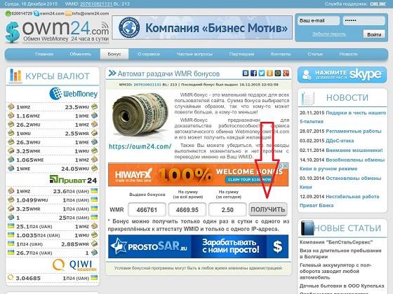 owm24.com - Обмен WebMoney 24 часа в сутки