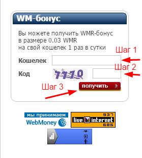 Сервис WMStream.ru раздает WMR-бонус в размере 0.03 WMR