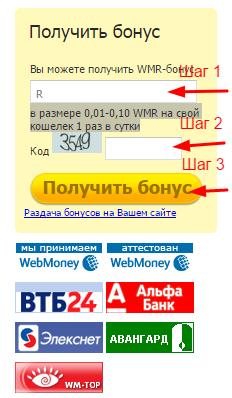 WMR бонусы от wmcasher.ru.