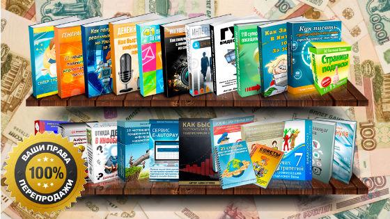 Каталог товаров с правом перепродажи и правами личной марки в Рунете