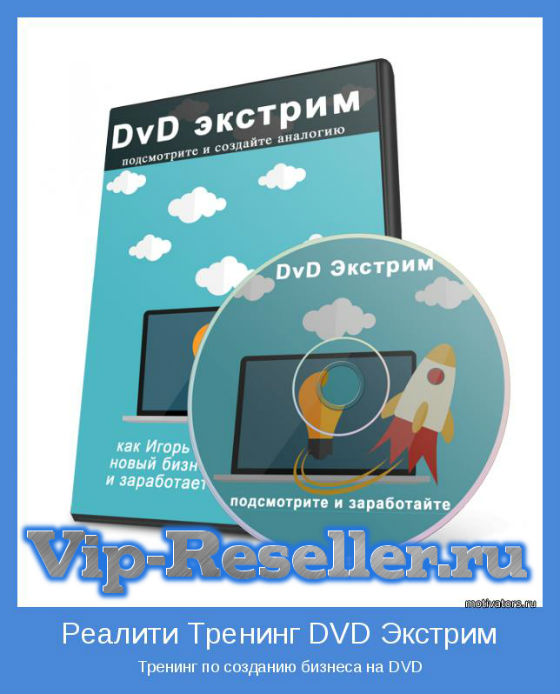 Реалити Тренинг DVD Экстрим Обучение у Игоря Зуевича