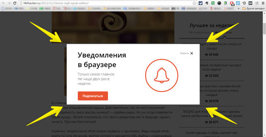 App ID может использовать push-уведомления