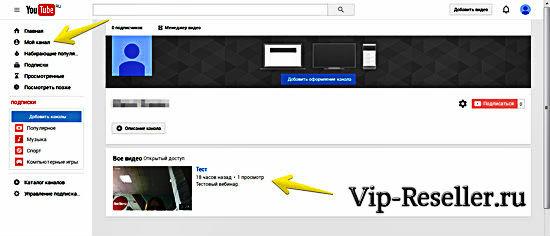 как провести вебинар на youtube