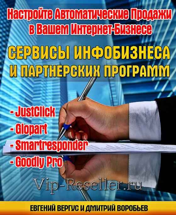 Автоматические Продажи в Сервисах Инфобизнеса