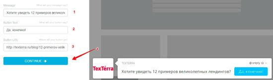 Нажмите на кнопку Continue, чтобы перейти к следующем экрану