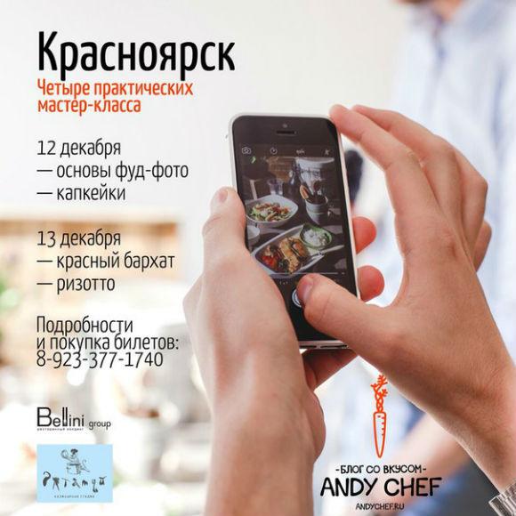 Рецепты - Andy Chef - блог о еде и путешествиях