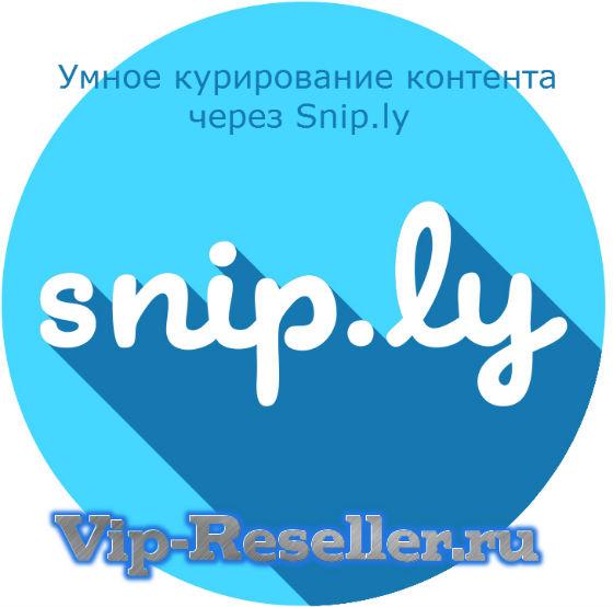 Snip.ly - что это за сервис?