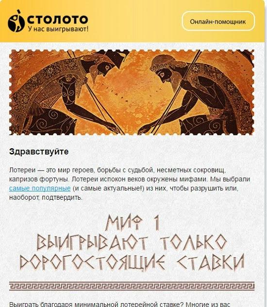 Столото - государственные российские лотереи онлайн