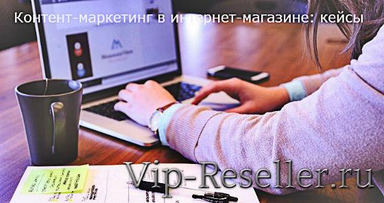 Контент маркетинг пример российских компаний