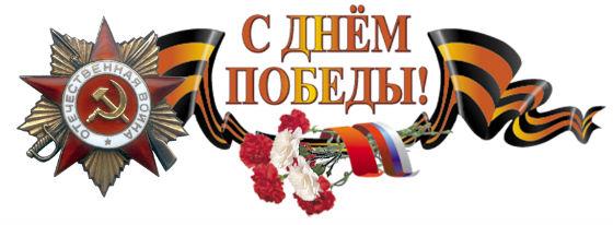 поздравления с днем победы в великой отечественной войне