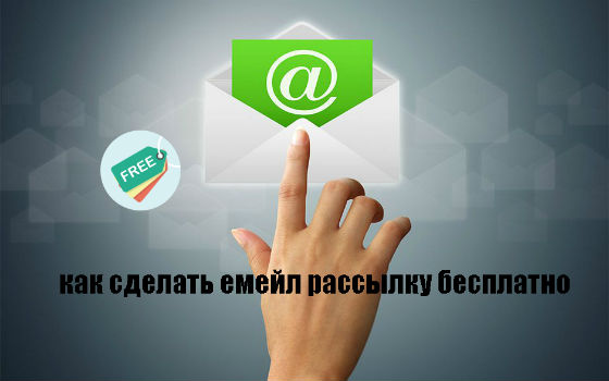 как сделать емейл рассылку бесплатно