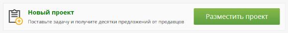 Kwork.ru – новая биржа фриланса для удаленной работы на дому