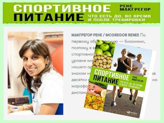 """Книга """"Спортивное питание: Что есть до, во время и после тренировки"""""""