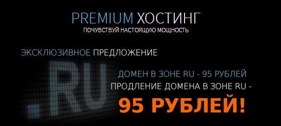 Offerhost предлагает невероятно выгодные цены на домены в зонах .ru и .рф