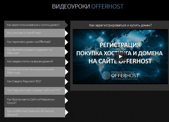 Бесплатные видеоуроки на Offerhost