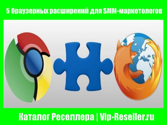 Браузерные расширения для SMM-маркетологов