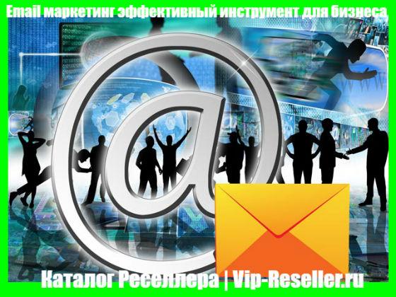 Email-маркетинг для бизнеса.