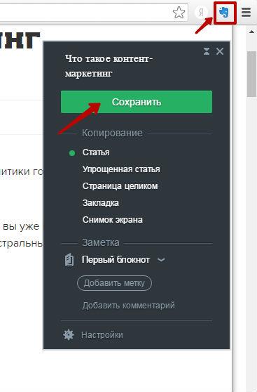 Evernote Web Clipper – бесплатный инструмент