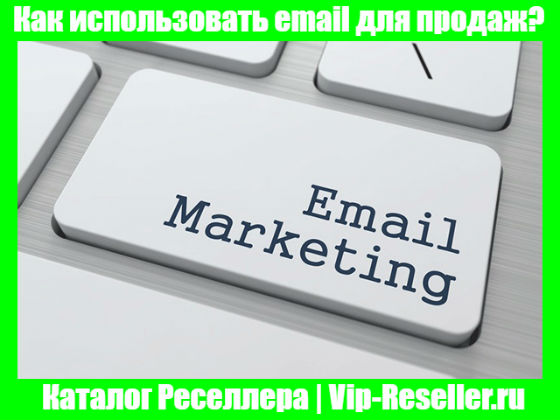 email маркетинг бизнес