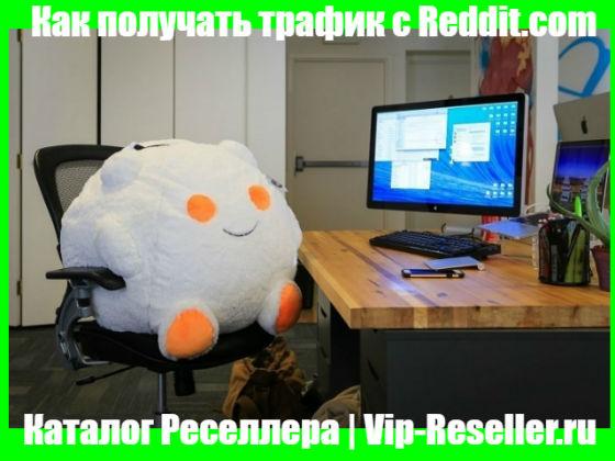 Как получать трафик с Reddit.com