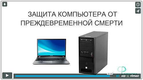 Как уберечь компьютер от внезапной смерти.