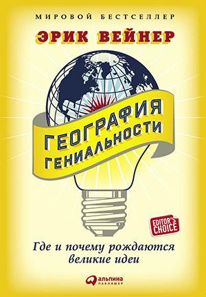 География гениальности: Где и почему рождаются великие идеи