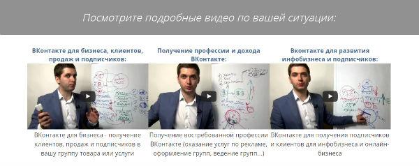 ВКонтакте для бизнеса - получение клиентов, продаж и подписчиков