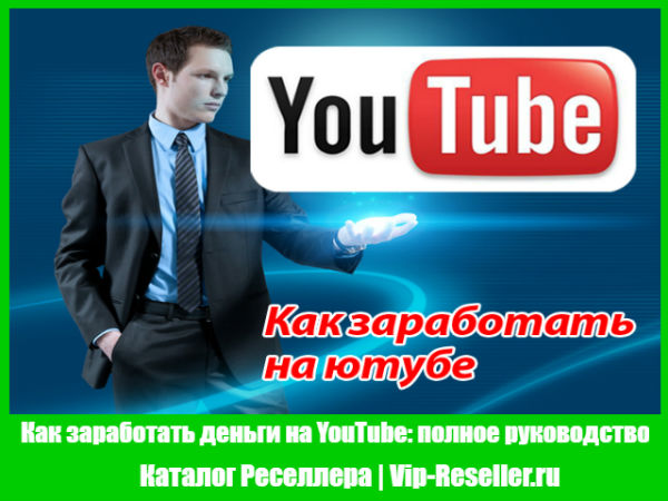Как заработать деньги на YouTube