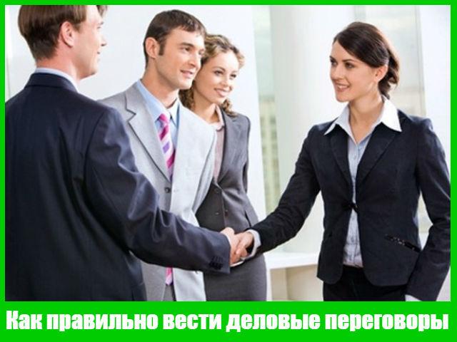 как правильно вести деловые переговоры