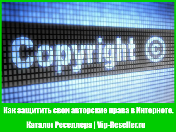 защитить авторские права