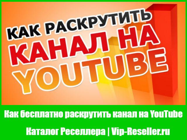 как бесплатно раскрутить канал на YouTube и привлечь подписчиков.