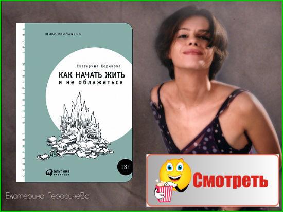 Книга «Как начать жить и не облажаться» Екатерина Хорикова