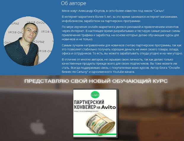 """Александр Юсупов, в сети более известен под ником """"Сапыч""""."""