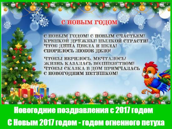 новогодние поздравления с Новым 2017 годом - годом огненного петуха