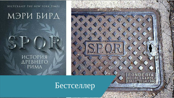 SPQR: История Древнего Рима / Мэри Бирд