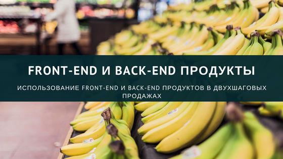 Использование front-end и back-end продуктов в двухшаговых продажах