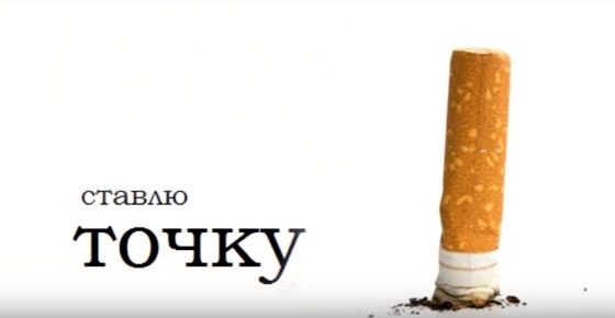 вы поставили себе цель бросить курить