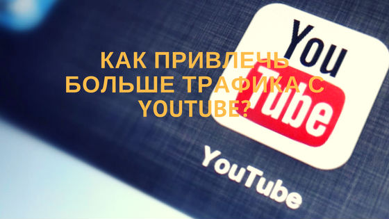 продвижения YouTube