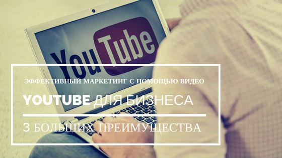 youtube для бизнеса онлайн видео-маркетинг для любого бизнеса