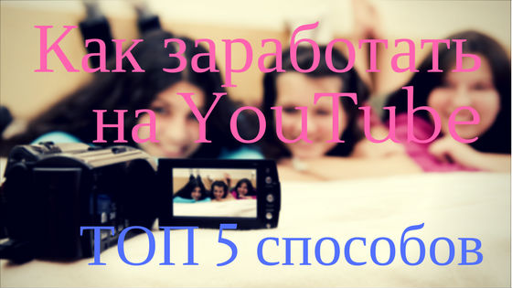 5 способов заработка на YouTube