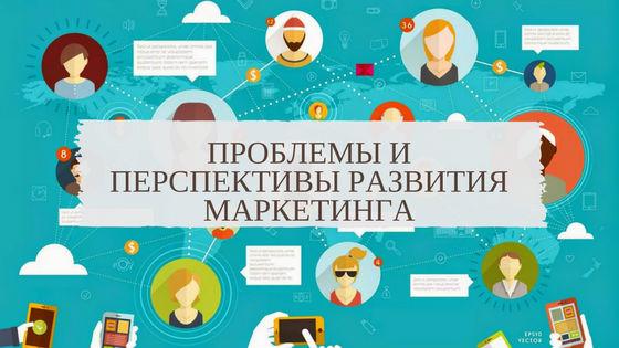 проблемы и перспективы развития маркетинга в России