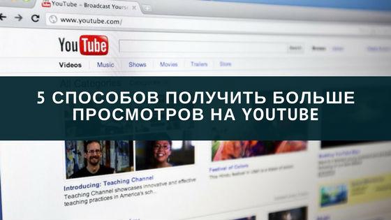 5 способов заработать больше просмотров на YouTube